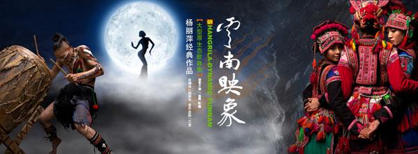 Dynamic Yunnan Poster