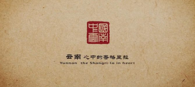 The Shangri La in Heart