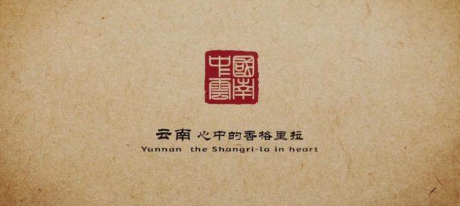 [Video]The Shangri La in Heart