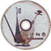 Baisha Orchestral Music