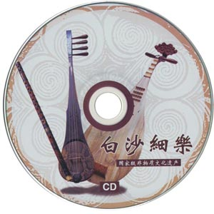 Baisha Orchestral Music CD
